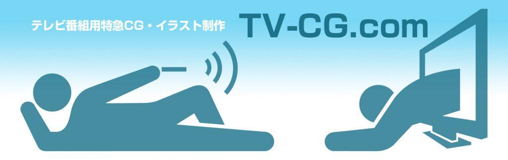 テレビ用の特急CG制作ならTV-CG.com