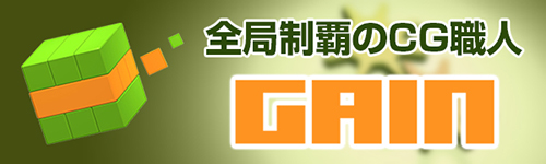 CG映像制作会社ゲイン
